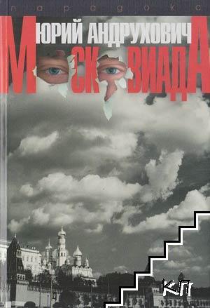 Московиада