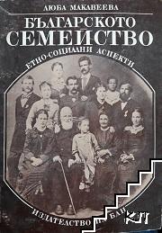 Българското семейство. Етно-социални аспекти