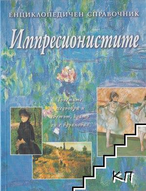 Импресионистите: Енциклопедичен справочник