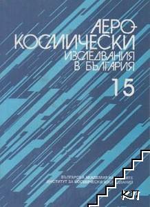 Аерокосмически изследвания в България. Кн. 15 / 1999