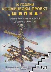 """10 години космически проект """"Шипка"""""""