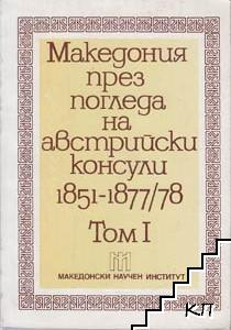 Македония през погледа на австрийски консули 1851-1877/78. Том 1: 1851-1865