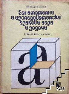 Занимателни и изследователски езикови игри и задачи