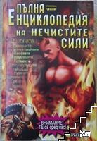 Пълна енциклопедия на нечистите сили