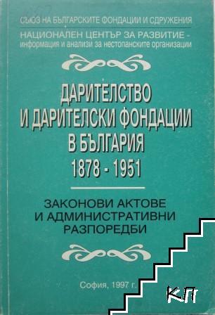 Дарителство и дарителски фондации в България 1878-1951