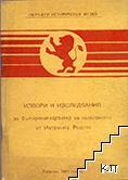 Извори и изследвания за българския характер на населението от Източните Родопи