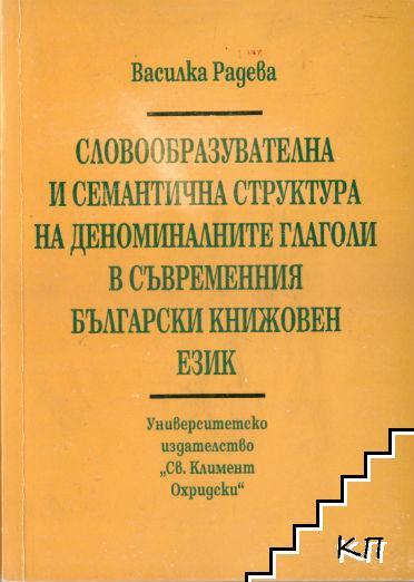 Словообразувателна и семантична структура на деноминалните глаголи в съвременния български книжовен език