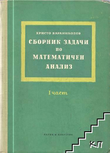 Сборник задачи по математичен анализ. Част 1