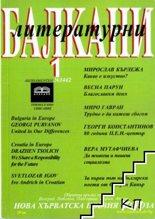 Литературни Балкани. Бр. 1 / 2006
