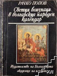 Светци близнаци в българския народен календар
