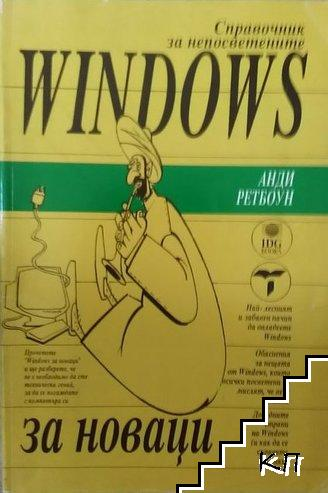 Windows за новаци. Справочник за непосветените