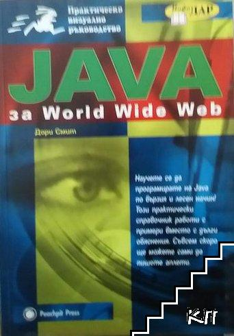 Java за World Wide Web