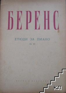 Етюди за пиано. Оп. 88