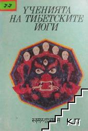 Ученията на тибетските йоги. Том 1