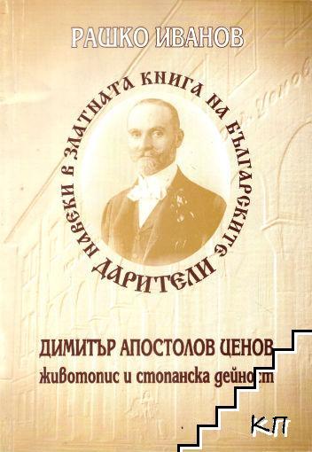Димитър Апостолов Ценов