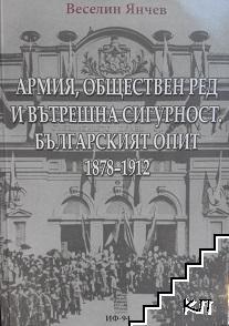 Армия, обществен ред и вътрешна сигурност. Българският опит 1878-1912 г.