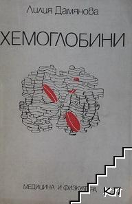 Хемоглобини