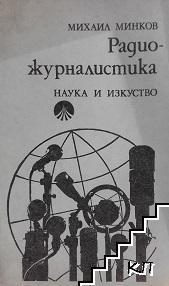 Радиожурналистика
