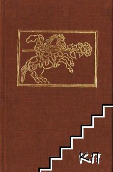 Ланселот, рицаря на каруцата
