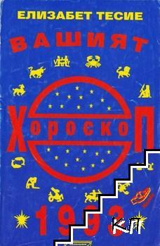 Вашият хороскоп за 1993 година