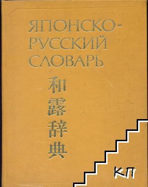 Японско-русский словарь