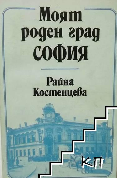 Моят роден град София