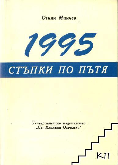 1995: Стъпки по пътя