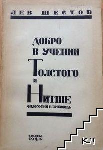 Добро в учении Толстого и Нитше