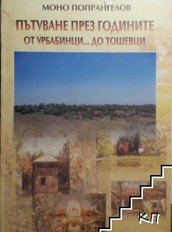Пътуване през годините от Урбабинци... до Тошевци