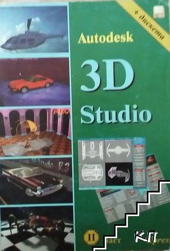3D Studio. Част 2