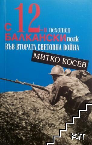 С 12-ти пехотен балкански полк във Втората световна война