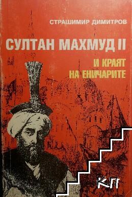 Султан Махмуд ІІ и краят на еничарите