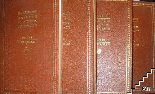 История государства Российского в трех книгах с приложением. Книга 1-3