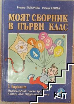 Моят сборник в 1. клас
