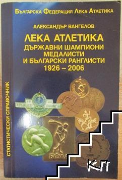 Лека атлетика. Държавни шампиони, медалисти и български ранглисти 1926-2006