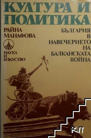 Култура и политика. България в навечерието на Балканската война