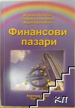 Финансови пазари