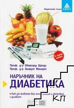 Наръчник на диабетика