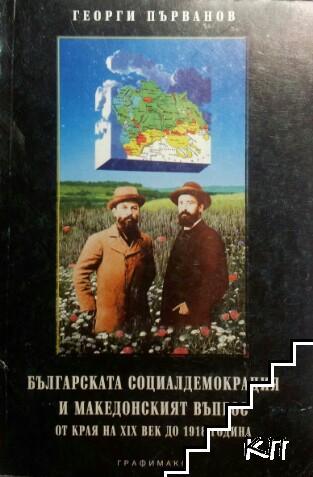 Българскита социалдемокрация и македонският въпрос