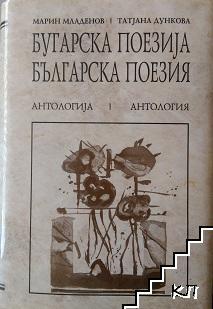 Българска поезиjа / Българска поезия