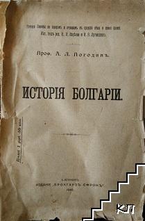 Исторiя Болгарiи