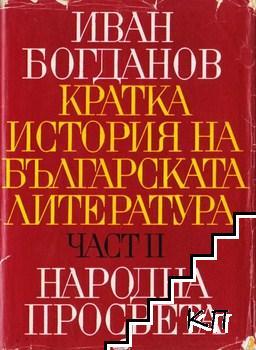 Кратка история на българската литература. Част 2