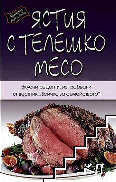 Ястия с телешко месо