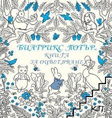 Книга за оцветяване