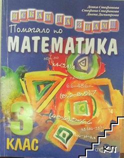 Искам да знам... Помагало по математика за 3. клас