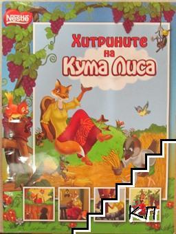 Хитрините на Кума Лиса