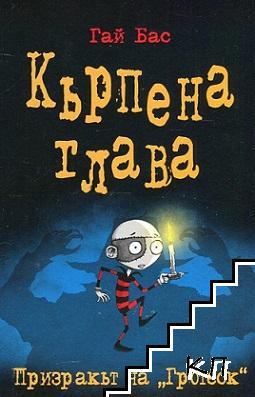"""Кърпена глава. Книга 3: Призракът на """"Гротеск"""""""
