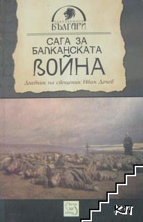 Сага за Балканската война