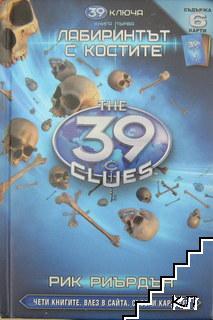 39 ключа. Книга 1: Лабиринтът с костите
