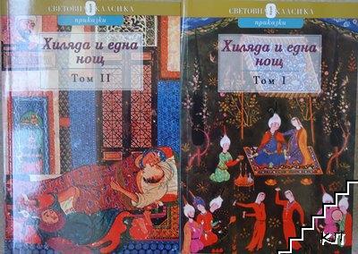 Староарабски приказки в два тома. Том 1-2: Хиляда и една нощ